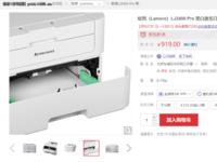 行业打印首选 联想LJ2400Pro特价促销中