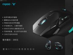 释放强大雷柏VT900电竞游戏鼠标驱动性能篇