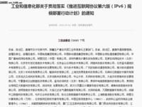 工信部:六方面21项举措落实IPv6行动计划