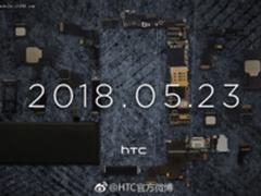 超越参数的智能手机 HTC将举办新品发布会