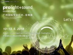 展会预告HiVi惠威将亮相广州国际灯光音响展