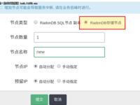 RadonDB技术手册――RadonDB的扩容体验