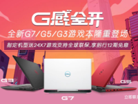 G系列游戏本降临戴尔官网 品牌日送上福利
