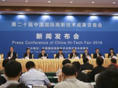 第二十届高交会组委会新闻发布会在京举行
