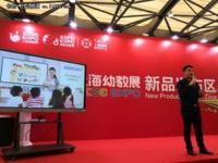 希沃携幼教交互智能平板亮相上海幼教年会