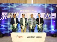 西部数据携手京东举办战略合作签约仪式