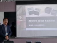 斑马发布新标签打印机,搭载智能化软件支持