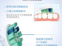 飞利浦天猫定制款电动牙刷 随身携带很方便