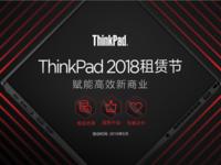 IT设备租赁新风尚 ThinkPad举办首届租赁节