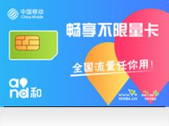 北京移动推出4G畅享不限量卡 月费最低68元