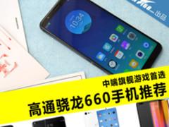 中端旗舰游戏首选 高通骁龙660手机推荐
