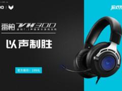 以声制胜雷柏VH300虚拟7.1声道游戏耳机上市