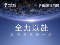 广东电信发力世界电信日 打造通信狂欢节