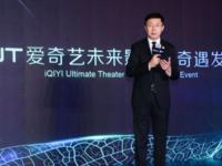 爱奇艺重磅发布iQUT战略和奇遇VR一体机