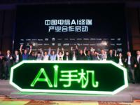 领跑人工智能 中国电信发布AI终端白皮书