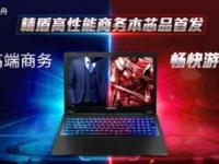 最高搭载i9-8950HK 神舟精盾连发8款笔记本