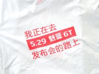 穿上自嗨T恤去看发布会 魅蓝6T本月29日发布