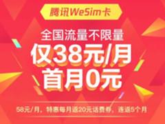 腾讯联合移动推出不限量WeSim卡 月租仅38元