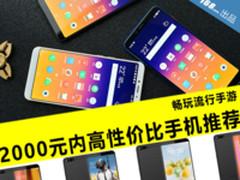 畅玩流行手游 2000元内高性价比手机推荐