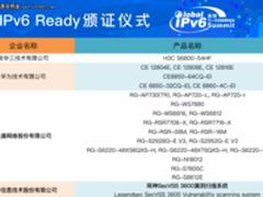 IPv6 Ready颁证仪式 规模化部署势不可挡