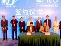 全球IPv6论坛宣布将在中国设立永久秘书处