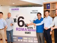 第六届RDMA编程挑战赛正式开赛 就等你来战