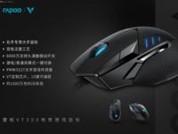 手感突出 雷柏VT300电竞游戏鼠标参数介绍