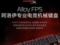 畅玩绝地求生吃鸡 HyperX Alloy键盘京东699