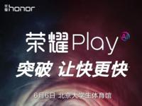 搭载吓人黑科技 荣耀Play将于6月6日发布