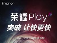 荣耀Play发布会视频曝料 采用麒麟970处理器