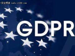 GDPR正式生效!合规就一定是安全的吗?