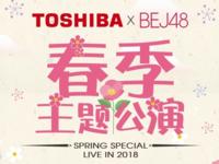 火力全开 东芝xBEJ48春季公演两日连续上演