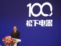 始终不忘初心 松下100周年纪念庆典在京召开