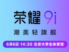 荣耀9i 6月6日将发 搭载5.84英寸刘海全面屏
