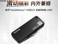 滑动精彩 东芝存储推出全新U365高速闪存盘