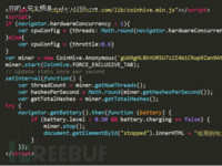 黑客是如何利用你的浏览器进行挖矿的?