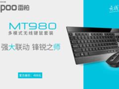强大联动 雷柏MT980多模式无线键鼠套装上市