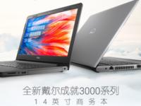 出彩办公设备     Dell办公笔记本推荐