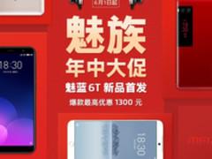 魅族年中大促开启:魅蓝6T首发PRO 7优惠1200