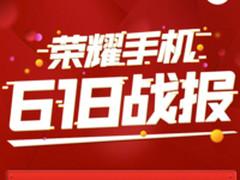 荣耀6.18首日战报:获京东/苏宁双料冠军