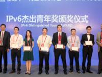 IPv6部署加速,六位专家获IPv6杰出青年奖