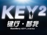 黑莓KEY2 6月8日发布 加入AI/坚守全键盘