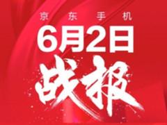 京东618最新战报:荣耀反超小米/青春版夺冠
