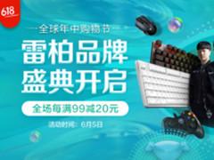 京东6.5雷柏品牌盛典   每满99元减20元