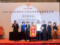 安德斯特·国足赛事专业设备品牌在南京签约