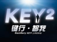 黑莓KEY2邀请函曝光 6月8日在北京正式发布