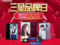 三星品牌日京东购买指南 多款手机惊喜优惠