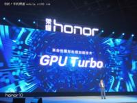 GPU Turbo吓人技术发布 荣耀10为首批升级机