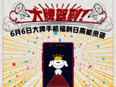 """""""机惠""""别错过,6.6京东大牌手机日5折秒杀"""