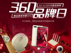6月7日360京东品牌日:N7特别版1299元开抢